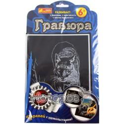 """7018-39 Гравюра Серебро """"Пума"""""""
