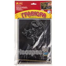 """7017-46 Гравюра Золото """"Дракончик"""""""