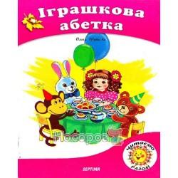 """Читаем вместе - Игрушечная Азбука """"Септима"""" (укр.)"""