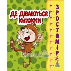 """Ростомер - Где деваются книги """"Талант"""" (укр.)"""
