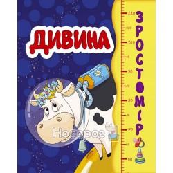 """Ростомер - Дивина """"Талант"""" (укр.)"""