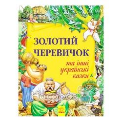 Золота колекція - Золотий черевичок та інші українські казки
