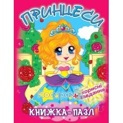 """Книга-пазл - Принцессы """"БАО"""" (укр.)"""