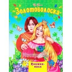 "Книга-пазл - Златовласка ""Септима"" (укр.)"