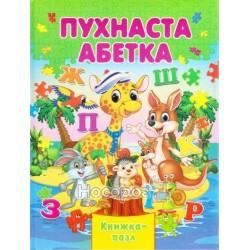 "Книга-пазл - Пушистая азбука ""Септима"" (укр.)"
