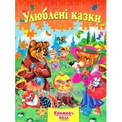 "Книга-пазл - Любимые сказки ""Септима"" (укр.)"
