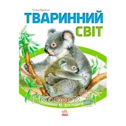 """Познаем и исследуем - Животный мир """"Ранок"""" (укр.)"""