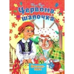 """Книга-пазл - Красная шапочка """"Септима"""" (укр.)"""