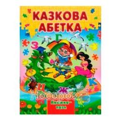 """Книжка-пазл - Казкова абетка """"Септіма"""" (укр.)"""