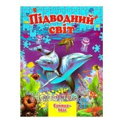 """Книга-пазл - Подводный мир """"Септима"""" (укр.)"""