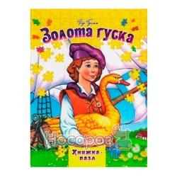 """Книжка-пазл - Золота гуска """"Септіма"""" (укр.)"""