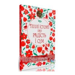 Теплі історії про радість і сум Іванцова М
