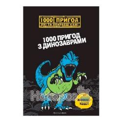 """1000 приключений - 1000 приключений с динозаврами """"Талант"""" (укр.)"""