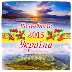 """Календарь """"Красочные уголки Украини"""" 2015"""