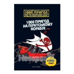 "1000 приключений - 1000 приключений на пиратском корабле ""Талант"" (укр.)"