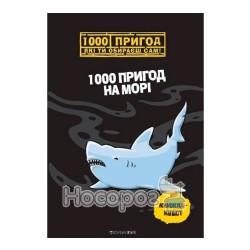 """1000 пригод - 1000 пригод на морі """"Талант"""" (укр.)"""