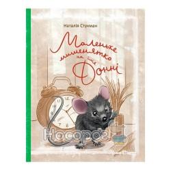 """Книжки-картинки - Маленький мышонок по имени Донни """"Талант"""" (укр.)"""
