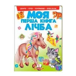 """Моя перша книга - Лічба """"Пегас"""" (укр.)"""