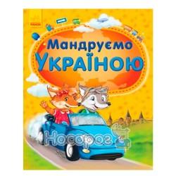 """Путешествуем Украиной """"Ранок"""" (укр.)"""