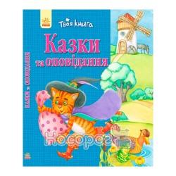"""Твоя книга - Сказки и рассказы (синяя) """"Ранок"""" (укр.)"""