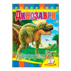 """Розвивайко - Динозавры (желтая) """"Пегас"""" (укр.)"""