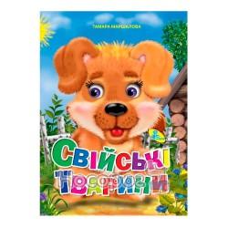 """Глазки - Домашние животные """"Кредо"""" (укр.)"""