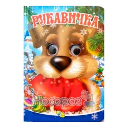 "Глазки-мини - Рукавичка ""Кредо"" (укр.)"
