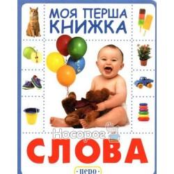 Моя первая книга - Слова «Перо» (укр.)