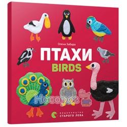 "Птицы / Birds ""ВСЛ"""