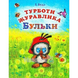 """Заботы журавля Бульки """"Книга"""" (укр.)"""