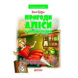 """Библиотека школьника - Приключения Алисы в стране чудес """"Веско"""" (укр.)"""