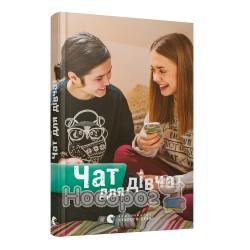 """Чат для девочек """"ВСЛ"""" (укр.)"""