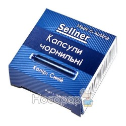 """Капсули чорнильні 28429-12 ТМ """"Sellner"""" сині (12)"""