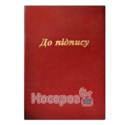 """Папка адресная Монускрипт """"К подписи"""""""