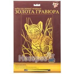 Гравюра ТОП Золотая (Тигрёнок) 951076
