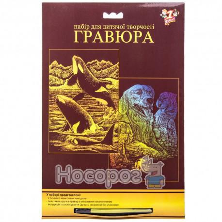 Гравюра ТОП 2 в 1 (Собаки,Киты) 950346