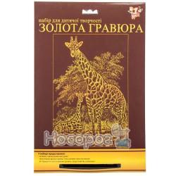 Гравюра ТОП Золотая (Жирафы) 950353