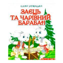 """Читаю сам - Заяц и Волшебный барабан """"Талант"""" (укр.)"""