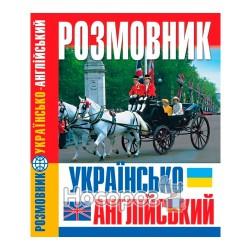 Розмовник українсько-англійський (20)