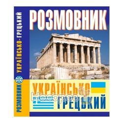 Українсько-грецький розмовник