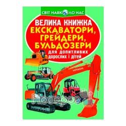 "Велика книжка - Екскаватори, грейдери, бульдозери ""БАО"" (укр.)"