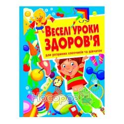 """Веселые уроки здоровья """"БАО"""" (укр.)"""