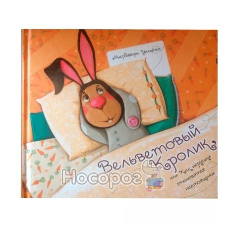 Фото Вельветовий Кролик або як іграшки стають справжніми Марджері В.