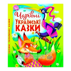 """Чудесные украинские сказки """"БАО"""" (укр.)"""
