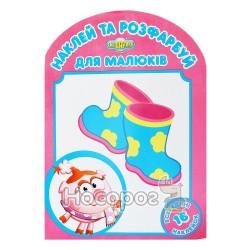 """Раскраска Мандарин А4 Смешарики """"Наклей и раскрась для малышей"""""""