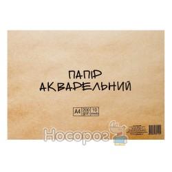 Папір акварельний Зибнєв ПА-А4 10 арк 200г