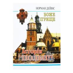 Норман Дейвіс Історія Польщі