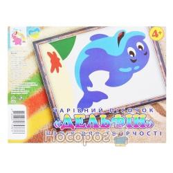 """Набор для творчества картинка из песка: Волшебный песочек """"Дельфинчик"""" Пучков"""