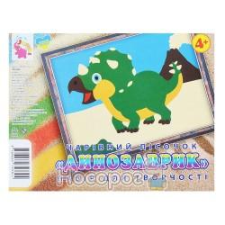 """Набір для творчості картинка з піску: Чарівний пісочок """"Динозаврик"""""""