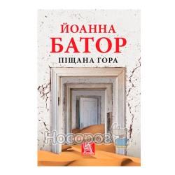 """Песчаная гора """"Астролябия"""" (укр.)"""
